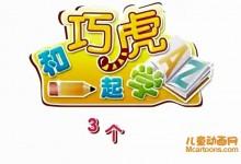 早教动画片《和巧虎一起学》全89集 国语版 高清/MP4/75.2M 动画片和巧虎一起学下载-儿童动画网