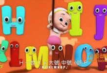 早教动画片《Junior Squad宝宝趣味英语启蒙慢速儿歌》全44集 英语版 高清/MP4/791M 动画片儿童英文慢速启蒙儿歌下载-儿童动画网