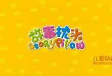 益智动画片《新版 故事枕头 Story Pillow》全52集 国语版 720P/MP4/4.31G 动画片故事枕头下载-儿童动画网