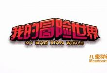 儿童动画片《心灵方块:我的冒险世界》第一季全18集+3集番外篇 国语版 720P/MP4/982M 动画片我的冒险世界下载-儿童动画网