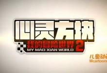 儿童动画片《心灵方块:我的冒险世界》第二季全17集 国语版 720P/MP4/1.55G 动画片我的冒险世界下载-儿童动画网