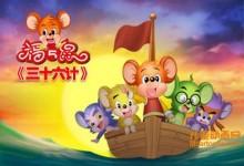 益智动画片《福五鼠之三十六计》全36集 国语版 高清/MP4/6.87G 动画片福五鼠之三十六计下载-儿童动画网