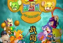 益智动画片《福五鼠之战国风云》全26集 国语版 高清/MP4/1.83G 动画片福五鼠之战国风云下载-儿童动画网