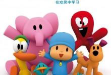 英国动画片《小P优优 POCOYO》全279集 无对白 1080P/MP4/6.35G 动画片小P优优下载-儿童动画网