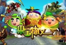 儿童动画片《果宝特攻 Fruity Robo》第一季全52集 国语版 高清/MP4/13.6G 动画片果宝特攻下载-儿童动画网