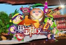 儿童动画片《果宝特攻 第四季 铠之魂 Fruity Robo》第四季全52集 国语版 高清/MP4/11.2G 动画片果宝特攻下载-儿童动画网