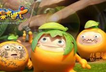 动画电影《果宝特攻之水果大逃亡 Fruity Robo The Great Escape 2016》国语版 720P/MP4/1.77G 动画片果宝特攻下载-儿童动画网