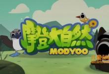 科普动画片《摩登大自然 ModYoo》全24集 国语版 1080P/MP4/931M 动画片摩登大自然下载-儿童动画网