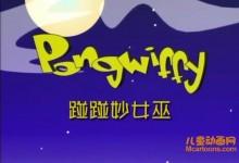 美国动画片《碰碰妙女巫 Pong Wiffy》全13集 英语中字 高清/F4V/510M 动画片碰碰妙女巫下载-儿童动画网