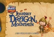 英国动画电影《小骑士迈克之神龙大山历险记 Mike the Knight Journey to Dragon Mountain》国语版 1080P/MP4/962M 动画片小骑士迈克下载-儿童动画网