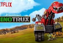 梦工场动画片《恐龙卡车 Dinotrux》第一季全10集 英语版 1080P/MKV/7.39G 动画片恐龙卡车下载-儿童动画网