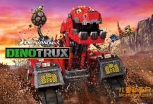 梦工场动画片《恐龙卡车 Dinotrux》第二季全13集 英语版 1080P/MKV/9.9G 动画片恐龙卡车下载-儿童动画网