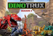 梦工场动画片《恐龙卡车 Dinotrux》第四季全7集 英语版 1080P/MKV/5.47G 动画片恐龙卡车下载-儿童动画网