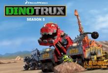 梦工场动画片《恐龙卡车 Dinotrux》第五季全6集 英语版 1080P/MKV/4.82G 动画片恐龙卡车下载-儿童动画网