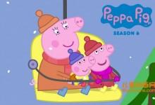 英国动画片《小猪佩奇 Peppa Pig》第六季全13集 中文版13集+英文版13集 1080P/MP4/484M 小猪佩奇第六季全集下载-儿童动画网
