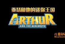 法国动画片《亚瑟与他的迷你王国 Arthur and the Minimoys》全26集 国语版26集+英语版26集 720P/MP4/10.1G 动画片亚瑟与他的迷你王国下载-儿童动画网