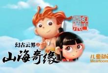 儿童动画片《幻古云界之山海奇缘》全13集 国语版 1080P/MP4/2.42G 动画片幻古云界之山海奇缘下载-儿童动画网