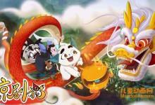 儿童动画片《京剧猫之乘风破浪》全52集 国语版 720P/MP4/3.85G 动画片京剧猫之乘风破浪下载-儿童动画网