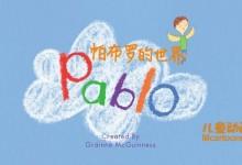 英国早教动画片《帕布罗的世界 Pablo》全66集 国语版 1080P/MP4/5.86G 动画片帕布罗的世界下载-儿童动画网