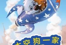 俄罗斯动画片《太空狗一家 Space Dogs Family》第一季全52集 国语版 720P/MP4/1.6G 动画片太空狗一家下载-儿童动画网