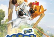 俄罗斯动画片《太空狗一家 Space Dogs Family》第二季全52集 国语版 720P/MP4/2.01G 动画片太空狗一家下载-儿童动画网