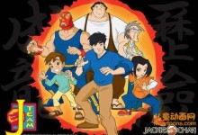 儿童动画片《成龙历险记 Jackie Chan Adventures》全95集 国语版 标清/MP4/5.31G 动画片成龙历险记下载-儿童动画网