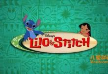 迪士尼动画片《星际宝贝 Lilo & Stitch》第二季全26集 国语版 720P/MP4/5.38G 动画片星际宝贝下载-儿童动画网