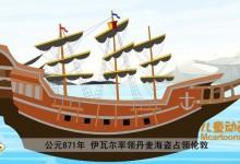 儿童科普动画片《神秘的海盗探奇》全21集 国语版 720P/MP4/903M 动画片神秘的海盗探奇下载-儿童动画网