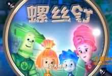 俄罗斯动画片《螺丝钉 The Fixies》第三季全26集 国语版 720P/MP4/897M 动画片螺丝钉下载-儿童动画网