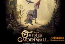 美国动画片《花园墙外 Over the garden wall》全10集 国语版 720P/MP4/622M 动画片花园墙外下载-儿童动画网