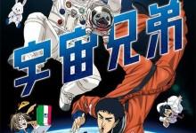 日本动画片《宇宙兄弟 Space Brothers》全99集 国语版 1080P/MP4/45.2G 动画片宇宙兄弟下载-儿童动画网