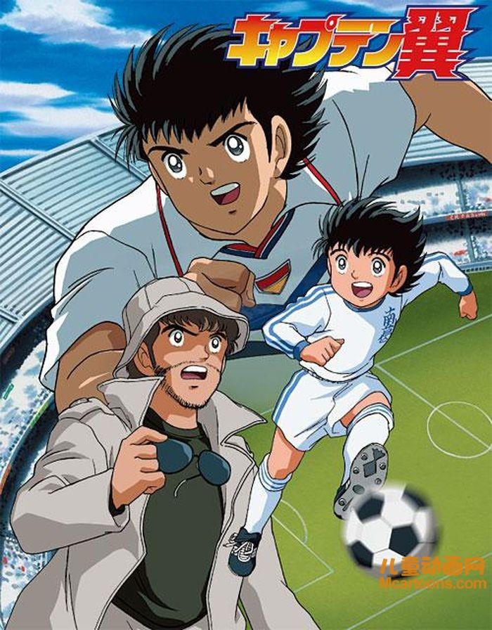 日本动画片《足球小将 Captain Tsubasa》全128集 国语版 高清/MKV/17.8G 动画片足球小将下载插图